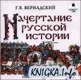Аудиокнига Начертание русской истории (аудиокнига)