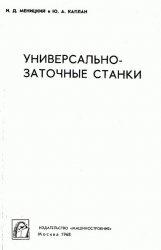 Книга Универсально-заточные станки