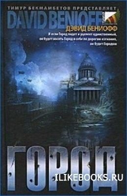 Книга Бениофф Дэвид - Город (аудиокнига)