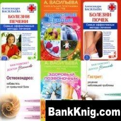 Книга Сборник книг Александры Васильевой