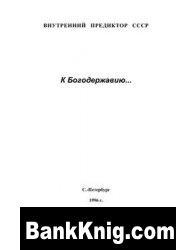 Книга К Богодержавию... - Внутренний предиктор СССР