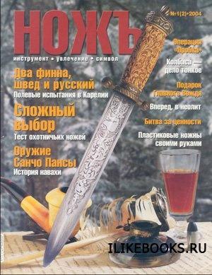Журнал Ножъ №1(2) 2004