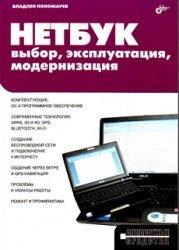 Книга НЕТБУК: выбор, эксплуатация, модернизация