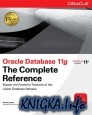 Книга Oracle Database 11g The Complete Reference