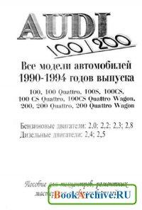 Книга Audi 100/200. Все модели автомобилей 1990-1994 годов выпуска. Пособие для техцентров, ремонтных мастерских и автолюбителей
