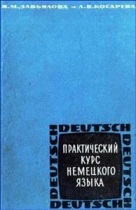Книга Практический курс немецкого языка