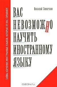 Книга Вас невозможно научить иностранному языку