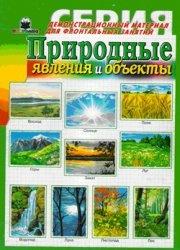 Книга Природные явления и объекты