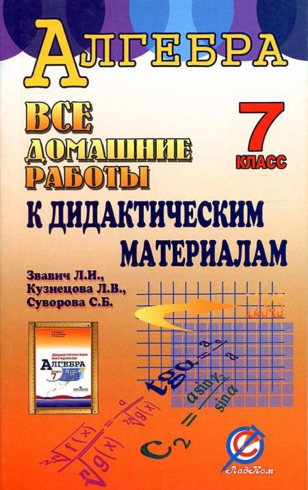 Книга ГДЗ Алгебра 7 класс ФГОС