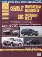 Книга Chevrolet Tahoe / Suburban, Blazer / Pick-Up, GMC Yukon / Jimmy / Pick-Up. Руководство по эксплуатации, ремонту и техническому обсуживанию
