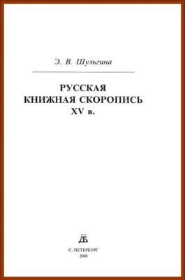 Книга Русская книжная скоропись XV в.