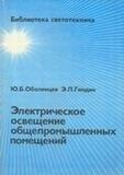 Книга Электрическое освещение общепромышленных помещений Библиотека светотехника №20