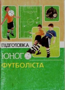 Книга Підготовка юного футболіста