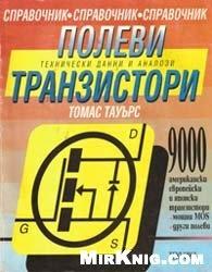 Книга Полеви транзистори