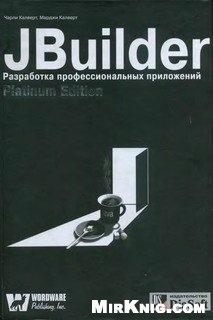 Книга JBuilder. Разработка профессиональных приложений