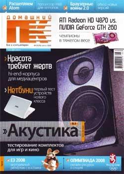 Журнал Домашний ПК #8 (август 2008)