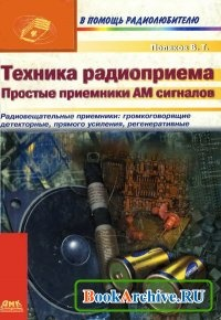 Книга Техника радиоприема: простые приемники AM сигналов