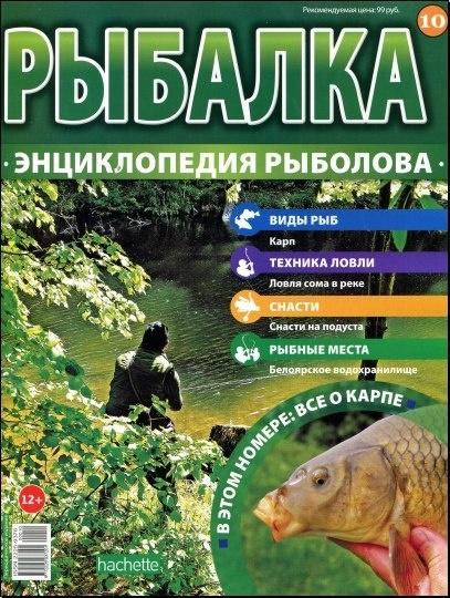 Книга Журнал: Рыбалка. Энциклопедия Рыболова №10 Все о карпе (2015)