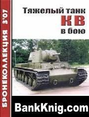 Журнал Бронеколлекция 3 2007-Тяжелый танк КВ в бою.