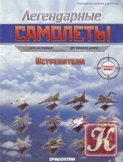 Журнал Книга Легендарные самолеты спецвыпуск № 5 2015 Истребители