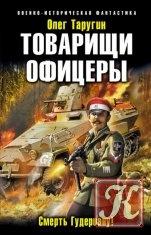Книга Книга Товарищи офицеры. Смерть Гудериану!