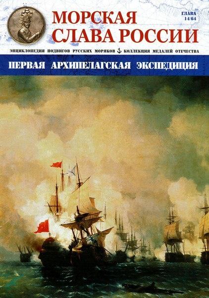 Книга Журнал: Морская слава России  №14 (2015)