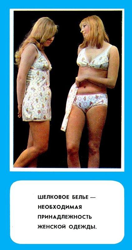 Панталоны с начёсом были женские стали мужские унисекс