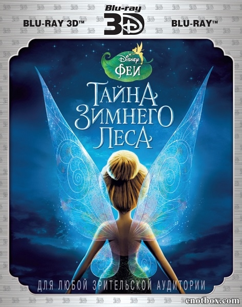 Феи: Тайна зимнего леса / Secret of the Wings (2012/BDRip/HDRip/3D)