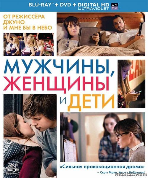 Мужчины, женщины и дети / Men, Women & Children (2014/BDRip/HDRip)
