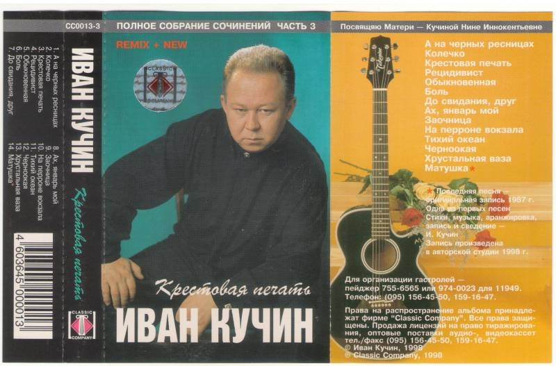 ИВАН КУЧИН НА ЧЕРНЫХ РЕСНИЦАХ МИНУС СКАЧАТЬ БЕСПЛАТНО