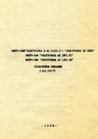 "электроника - Микро-ЭВМ ""Электроника МС 1201.01"" описания, схемы, документация 0_ef531_1ae4dc98_orig"