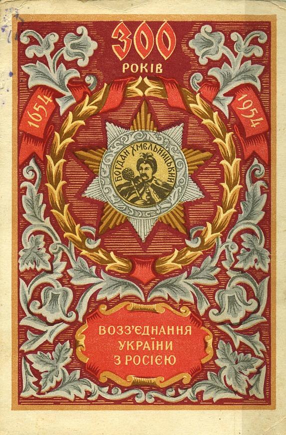 Картинки намеком, открытки советской украины