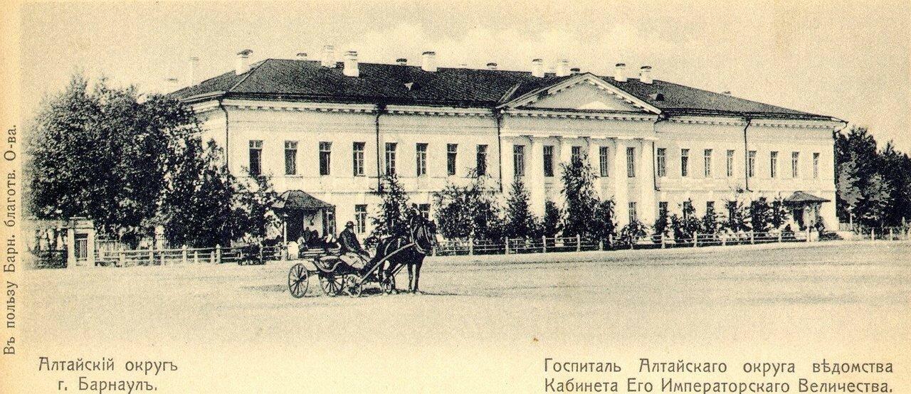 Госпиталь Алтайского округа