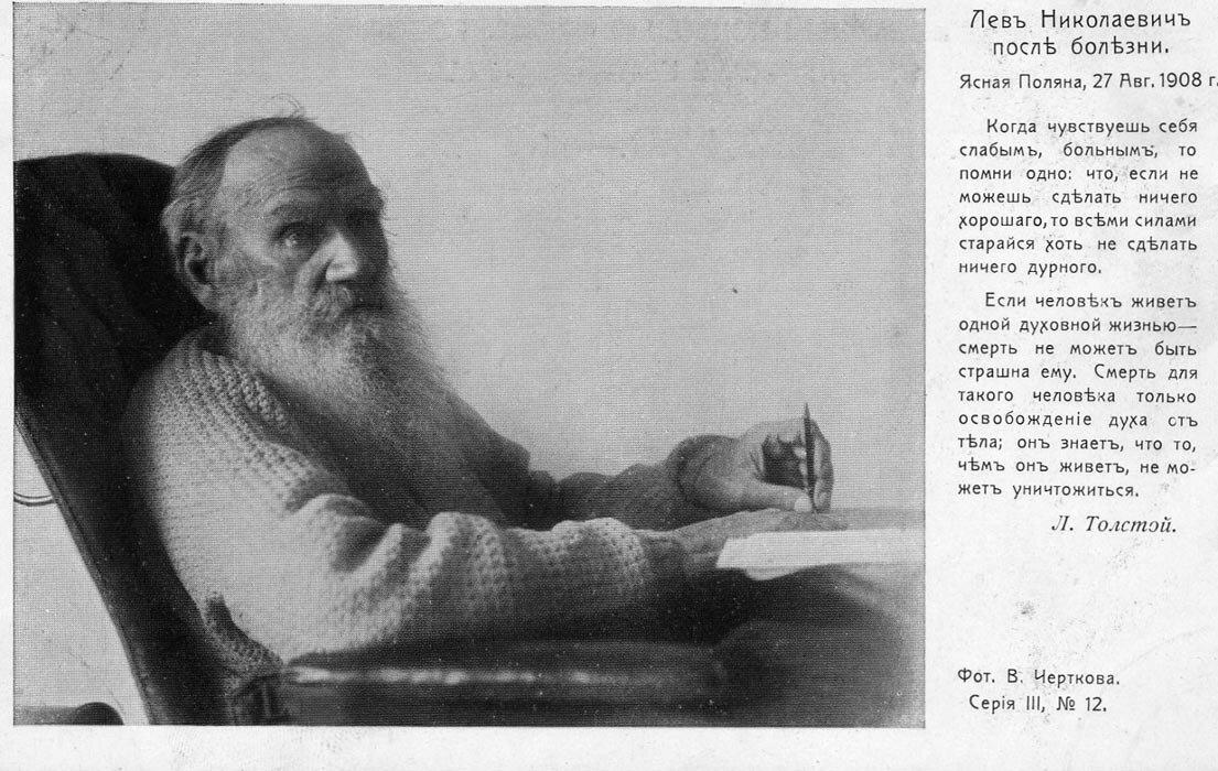 Лев Толстой. Серия III №12