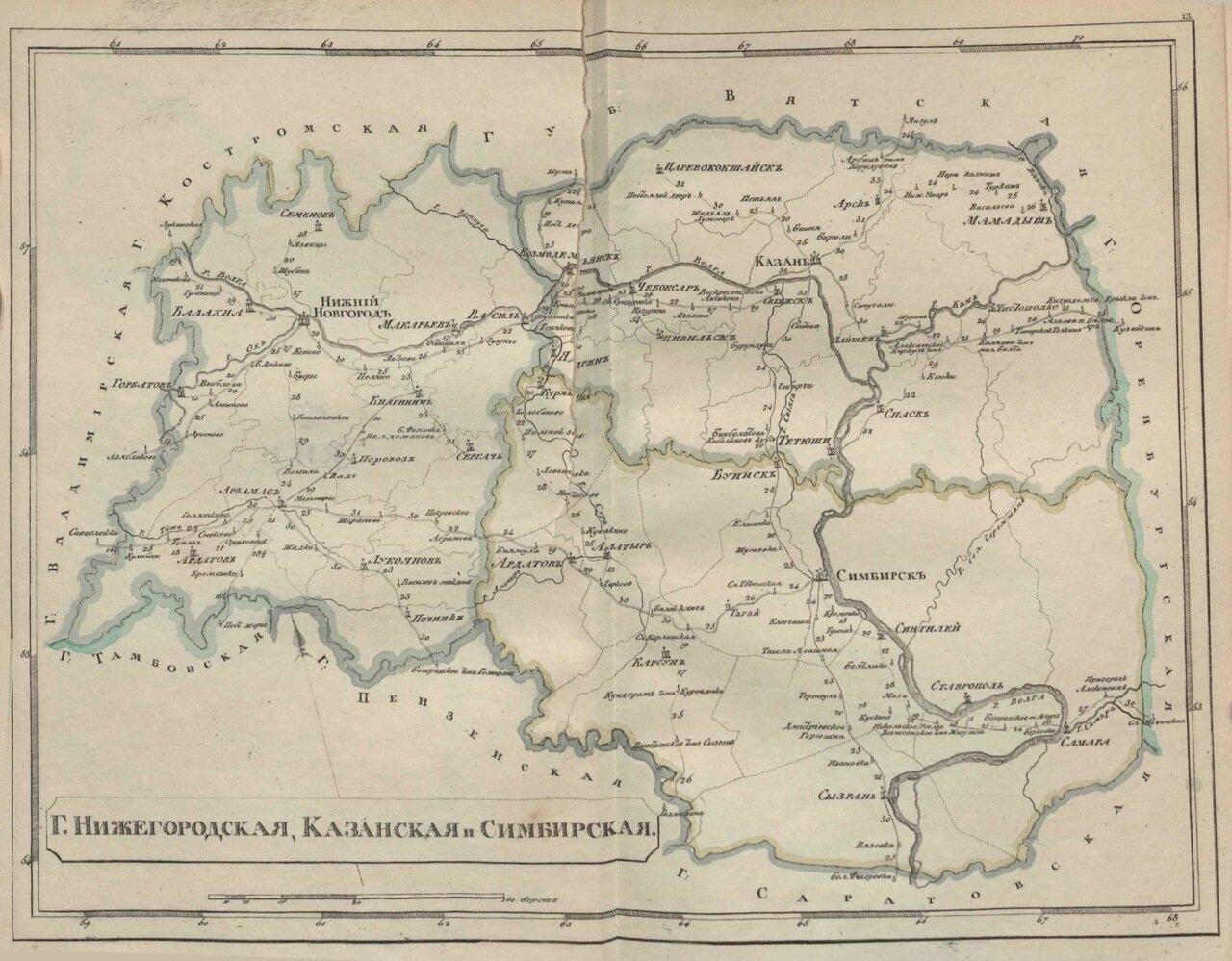13.г. Нижегородская, Казанская, Симбирская