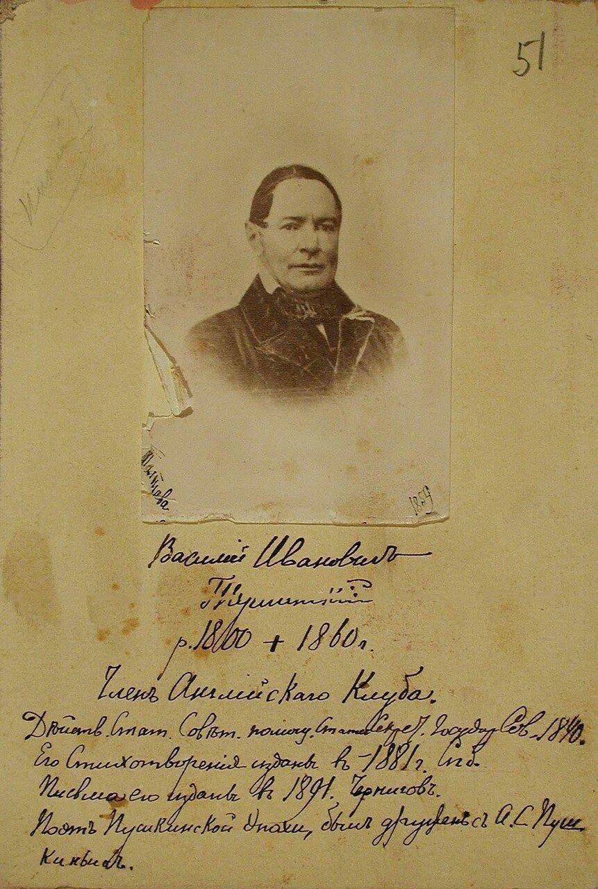 42. Туманский Василий Иванович (1801 - 1860) - действительный статский советник, помощник статс-секретаря Государственного совета, поэт