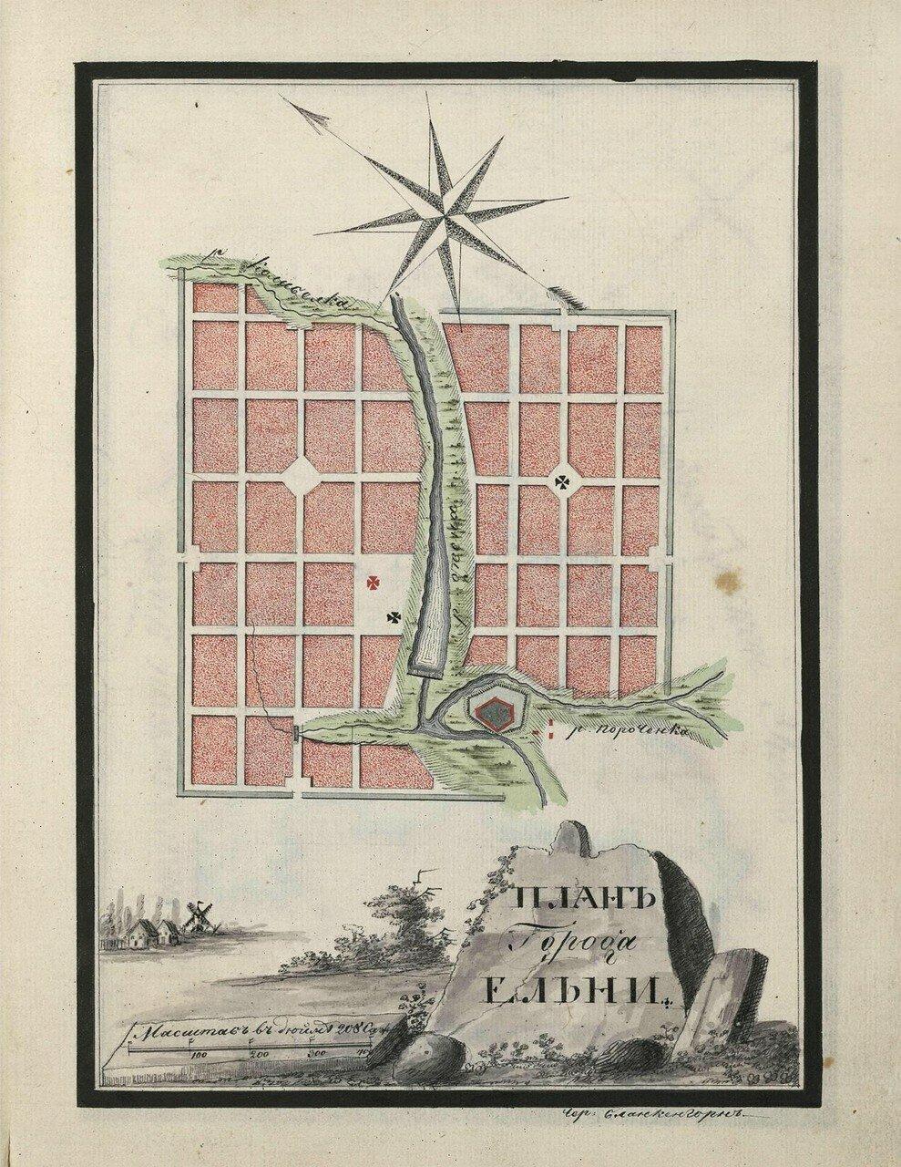 План города Ельни