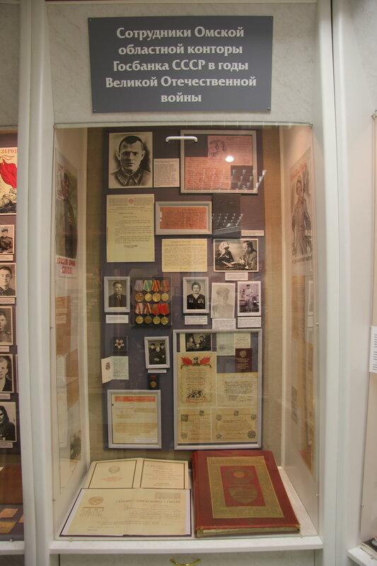 Сотрудники Омской областной конторы Госбанка СССР в годы Великой Отечественной войны