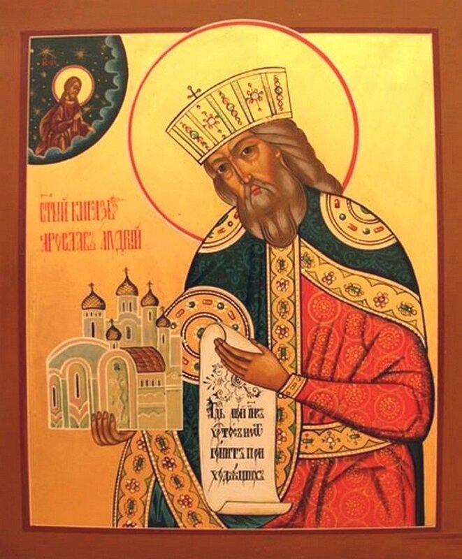 Святой Благоверный Князь Ярослав Мудрый.
