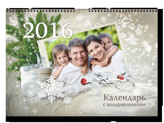 купить шаблон фотокалендаря 2016