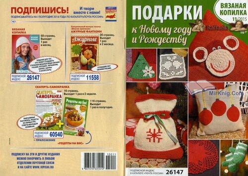 Вязаная копилка №11 2015. Подарки к Новому году и Рождеству