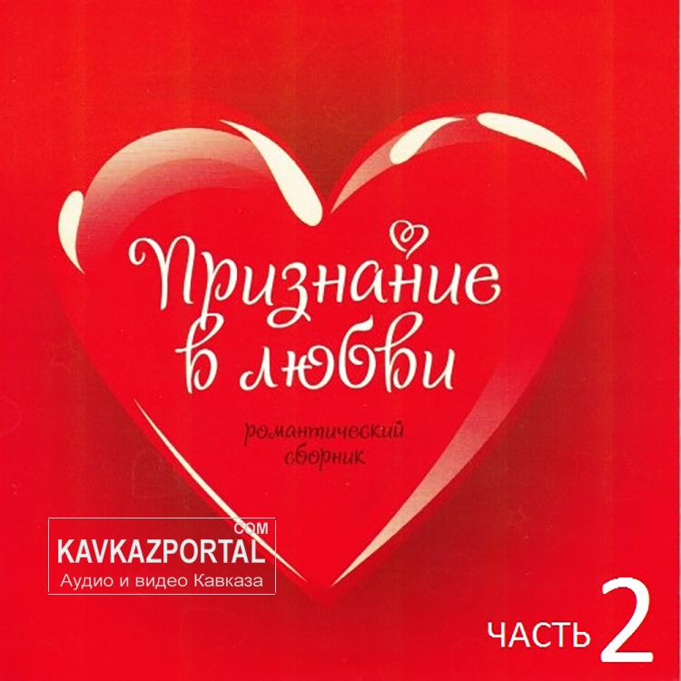 скачать песни кавказские про любовь