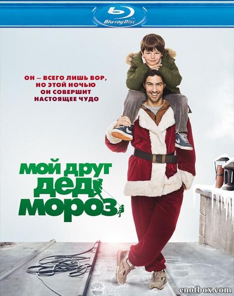 Мой друг Дед Мороз / Le père Noël (2014/BDRip/HDRip)