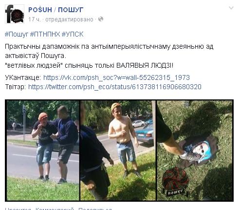 В Минске парня заставили снять футболку с Путиным