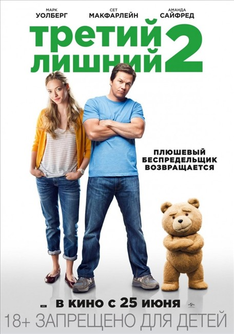 ������ ������ 2 / Ted 2 (2015)