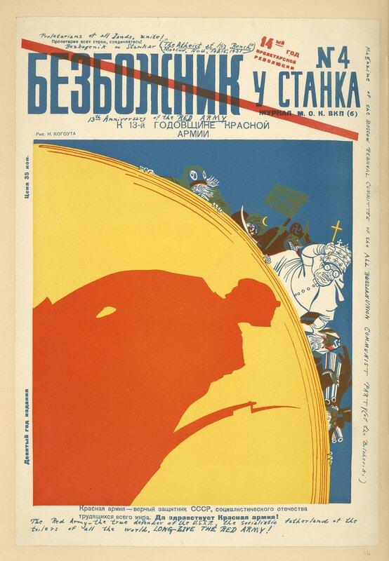 «Безбожник у станка» (1931 №11).
