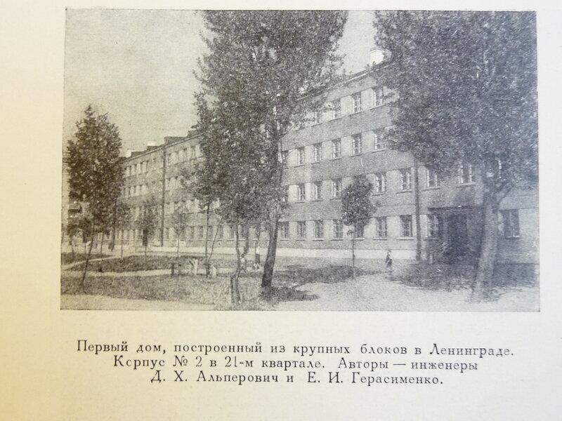 Первый дом, построенный из крупных блоков в Ленинграде.