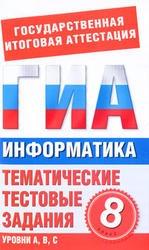 Книга Информатика, 8 класс, Тематические тестовые задания для подготовки к ГИА, Ярцева О.В., Цикина Е.Н., 2011