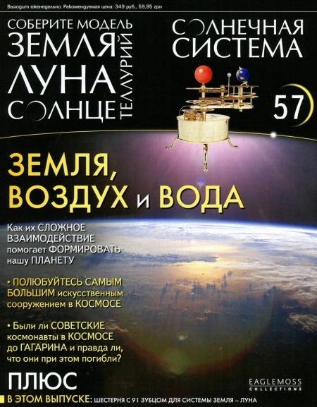 Книга Журнал: Солнечная система №57 (2014)