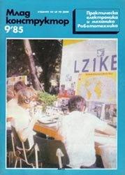 Журнал Млад конструктор №9, 1985